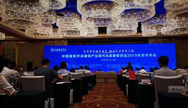 中国建筑学会建筑产业现代化发展委员会2019年学术年会圆满落幕