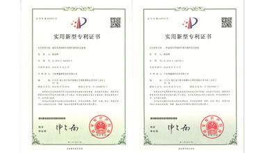 赛鑫每周新闻速递--赛鑫再获两项实用新型专利证书