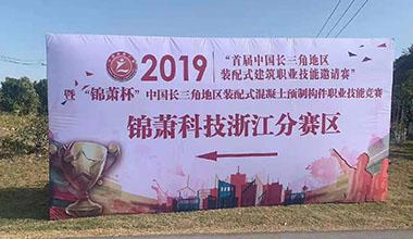 2019首届中国长三角地区装配式建筑职业技能邀请赛正式开赛