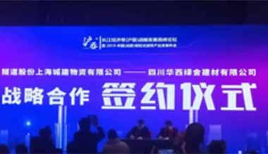 宁波赛鑫亮相长江经济带(沪蓉)战略发展高峰论坛